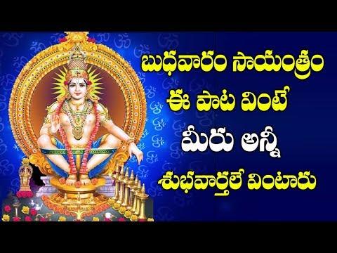 ఈ-రోజు-సాయంత్రం-ఈ-పాట-వింటే-మీరు-అన్ని-శుభవార్తలు-వింటారు-||-lord-ayyappa-songs-||-devotional-time