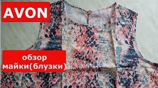 AVON  /  Лучше поздно, чем никогда ))) Обзор майки-блузки
