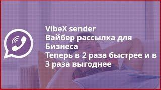 NEW VibeX 497 Софт по Вайбер Рассылке   Теперь Проходит Капчу Captcha