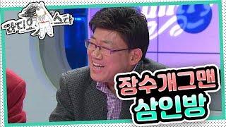 """[라디오스타] """"갑자기 머리털은 왜 이렇게 많이 났어요?"""" '심형래&김학래&엄용수' 1편"""