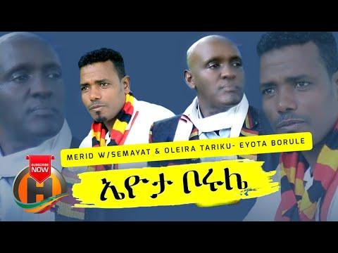 Mereid W/Semayat & Oleira Tariku – Erota | Borule – New Ethiopian Music 2019 (Official Video)