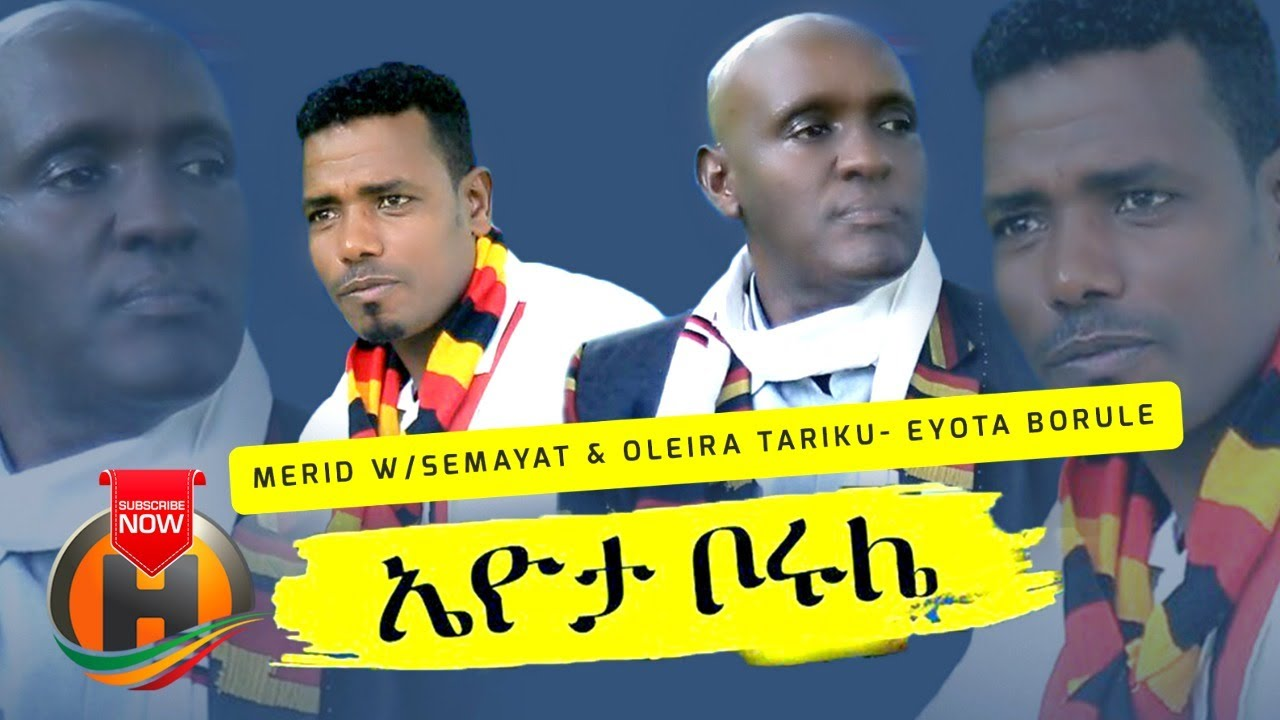 Mereid W/Semayat & Oleira Tariku - Erota | Borule - New Ethiopian Music 2019 (Official Video)