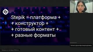 Мастер класс по созданию онлайн-курсов на Stepik.org 1 часть