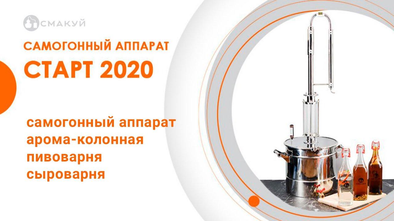 Самогонный аппарат Старт 2020