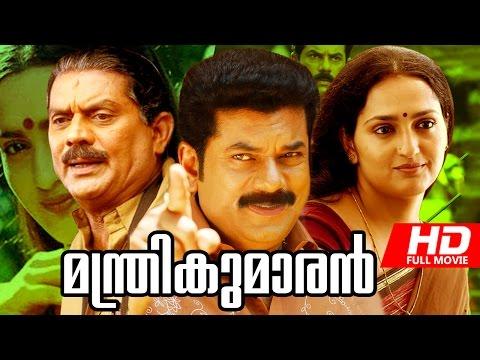Superhit Malayalam Movie   Manthrikumaran [ HD ]   Comedy Movie