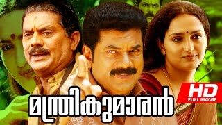 Superhit Malayalam Movie | Manthrikumaran [ HD ] | Comedy Movie