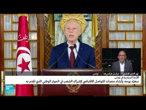 ...تونس: ما مواقف الأحزاب السياسية والمنظمات الوطنية من  - نشر قبل 3 ساعة