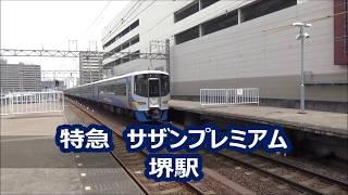 【南海電鉄】サザンプレミアムSOUTHERN Premium