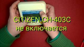 Жөндеу тонометрдің CITIZEN CH-403C қосылмайды.