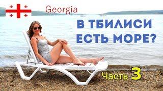 В ТБИЛИСИ ЕСТЬ МОРЕ? Georgia 2019/История Грузии/ Часть 3.
