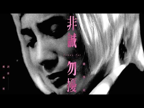 lirik lagu Fei Cheng Wu Rao - Penny Tai Pei Ni (非誠勿擾 - 戴佩妮)