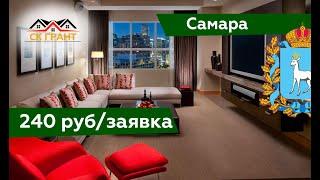 Кейс№5 Заявки по 240 рублей в Самаре Ниша: ремонт квартир