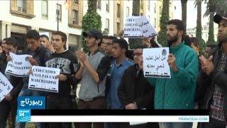 المغرب.. جدل بسبب إلغاء مجانية التعليم الحكومي