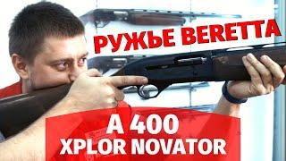 ружье Beretta A400 Novator  обзор