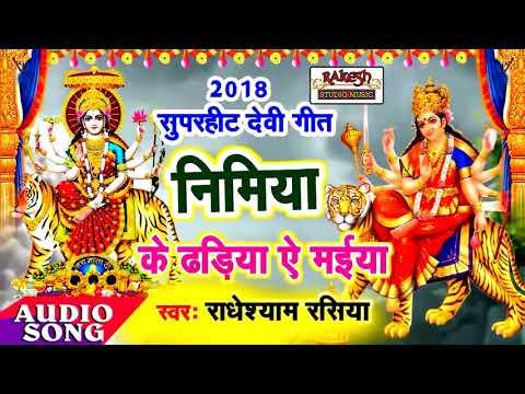 nimiya-ke-dadhiya-yeh-maiya-navratri-bhakti-dhamaaka-singer-radhe-shyam-rasiya-bhojpuri-video-remix