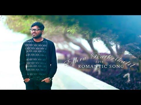 Ethra Rathrikalil | New malayalam unplugged song 2018 | Hamdan Hamza