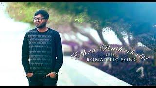 Watch ethra rathrikalil | new malayalam unplugged song 2018 hamdan hamza singer : dop manu josef editing :nidhin p kacheri music mithun ra...