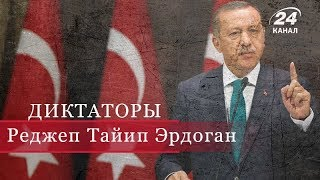 Реджеп Тайип Эрдоган Диктаторы
