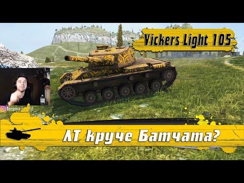 WoT Blitz - В игре новый ЛЕГКИЙ ТАНК ● Британский ответ БАТЧАТУ ● Фугасный монстр (WoTB)