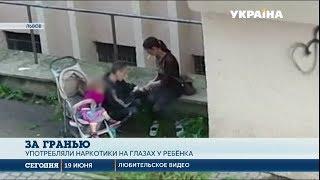 Семейная пара колола себе наркотики прямо на улице Львова