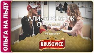 Алиса Знарок о ЧМ-2016 | #IIHFWorlds 2016