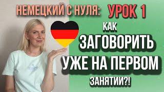 Немецкий с нуля: Как заговорить уже на первом занятии?!