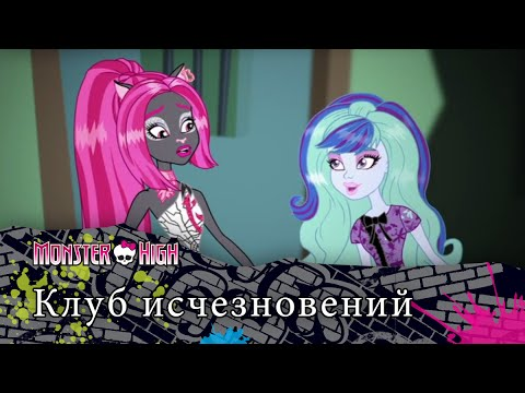 Клуб исчезновений | Monster High