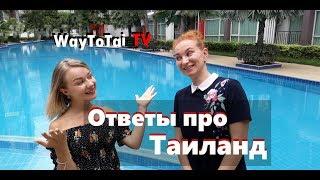 Вопрос - ответ про Таиланд с  Tatiana Maksimova