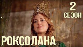 Великолепный Век Роксолана - обзор 2 сезона #ТурецкийСериал