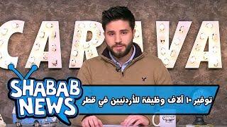 بحسب وكالة الأنباء القطرية: توفير 10 آلاف وظيفة للأردنيين في قطر - شباب نيوز - كرفان