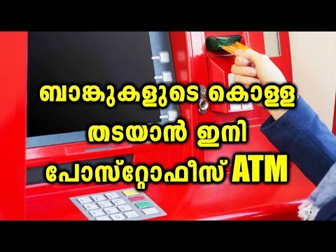 India Post Starts ATM Facilities | Oneindia Malayalam