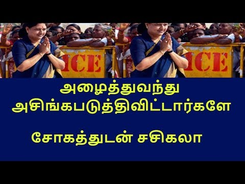 sasiskal return on jail with sad|tamilnadu political news|live news tamil