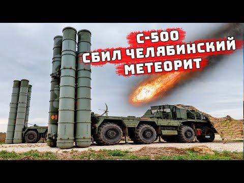 Как ЗРК С-500