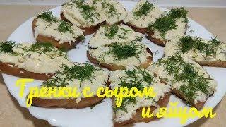 Гренки с сыром и яйцом. Простой и быстрый рецепт.