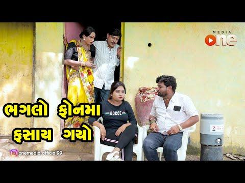 Bhaglo Phone Maa Fasay Gyo |  Gujarati Comedy | One Media