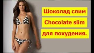 chocolate slim реальные результаты впечатляют(ПОДРОБНО О ШОКОЛАДЕ СЛИМ http://LIKESHOKOLAD.TK chocolate slim можно купить за 50% но это временная акция поэтому НЕ ОТКЛА..., 2016-01-06T10:41:31.000Z)