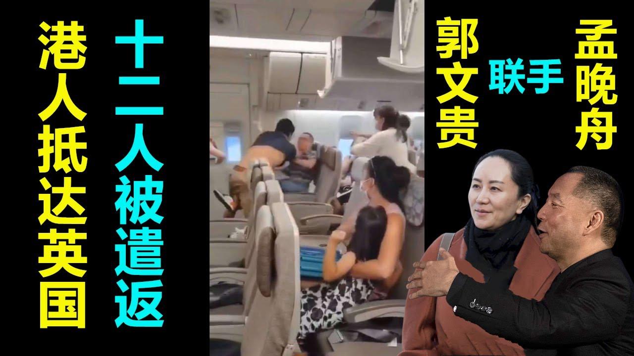 吴孟达被贴爱国者标签,生前是护旗手!香港BNO护照12人被遣返,孟晚舟向郭文贵取经!港人的心态出了点儿问题,中国人特权思维真的需要改变!