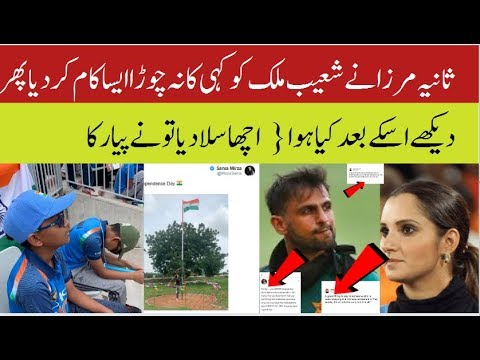 Pakistani Fans Not Happy Sania Mirza On 15 August   Abdullah Sports