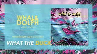 Whal & Dolph - อาจจะมีแค่เธอ (Maybe Only Her) [OFFICIAL AUDIO ]