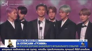[RUS SUB][11.02.19] BTS Interview by Good Morning America @ 61st Grammys Red Carpet