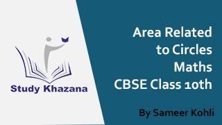 Area Related to Circles – Maths Class 10 by Sameer Kohli | Study Khazana