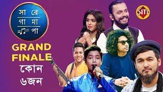 সারেগামাপার Grand Finale তে কোন 6 জন | Grand Finale | Sa re ga ma pa Zee Bangla