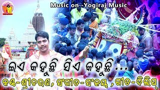 Ea Kahuchi Siae Kahuchi By Sricharan/New released/Rathyatra Special/Sanjay/Dilip /Yogiraj music
