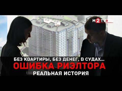 Ошибка риэлтора на 4,5 млн. Недооцененный риск при покупке квартиры. История неудачной сделки