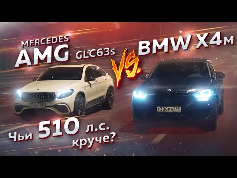 BMW X4 M Vs Mercedes-AMG GLC63s. Чьи 510 л.с. круче?