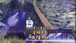 6/8開賣「我牽你 你牽伊 」2017詹雅雯高雄巨蛋演唱會