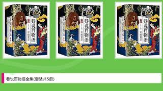 Title: 巷说百物语全集(套装共5册), Author : , Book Source ...