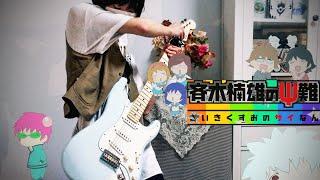 TVアニメ「斉木楠雄のΨ難」オープニングテーマ_「お手上げサイキクス」 ...