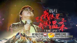 韩红《我很丑可是我很温柔》-《我是歌手 3》第十期单曲纯享 I Am A Singer 3 EP10 Song: Han Hong Performance【湖南卫视官方版】 thumbnail