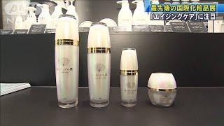 """コスメに再生医療""""技術""""も 幕張で最先端化粧品展(20/01/20)"""